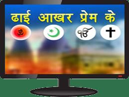 Dhai-Akhar-Prem-k
